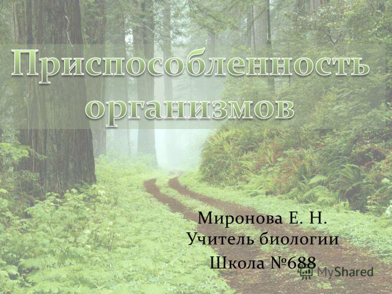 Миронова Е. Н. Учитель биологии Школа 688