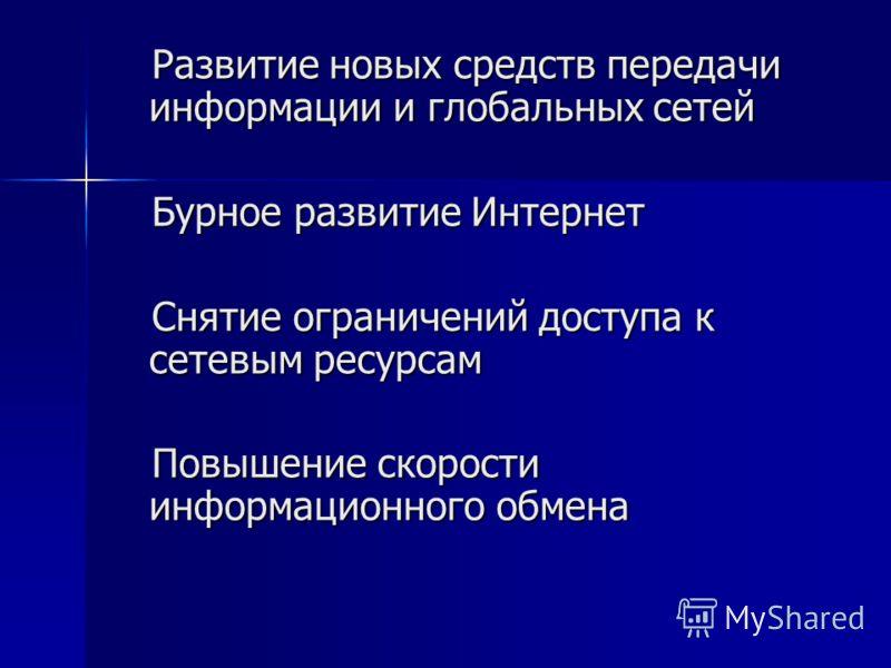 Приток в Россию иностранных инвестиций Приток в Россию иностранных инвестиций Активное внедрение иностранных компаний (Motorola, ICN, Ford Motor, General Motors, JPMorgan, Активное внедрение иностранных компаний (Motorola, ICN, Ford Motor, General Mo