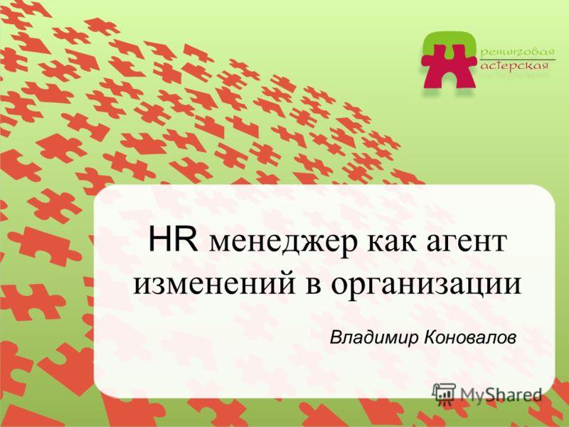 HR менеджер как агент изменений в организации Владимир Коновалов