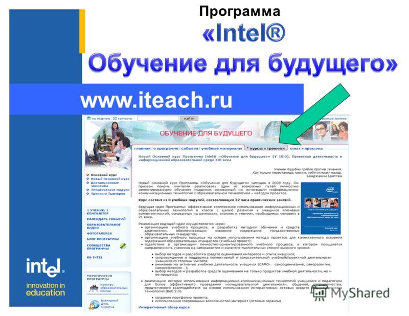 Программа www.iteach.ru