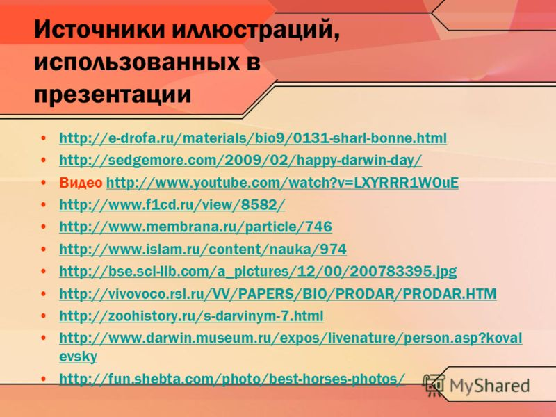 Источники иллюстраций, использованных в презентации http://e-drofa.ru/materials/bio9/0131-sharl-bonne.html http://sedgemore.com/2009/02/happy-darwin-day/ Видео http://www.youtube.com/watch?v=LXYRRR1WOuEhttp://www.youtube.com/watch?v=LXYRRR1WOuE http: