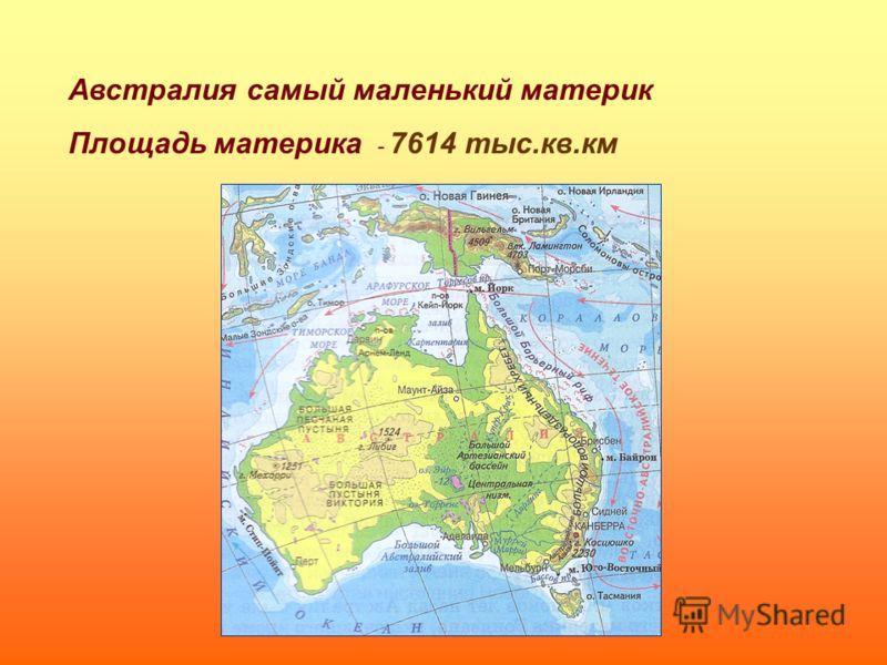 Австралия самый маленький материк Площадь материка - 7614 тыс.кв.км