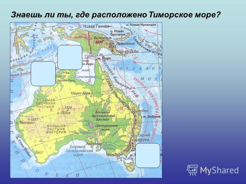Знаешь ли ты, где расположено Тиморское море?