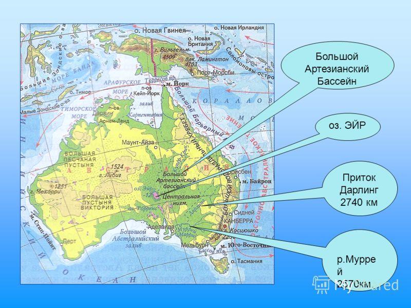 оз. ЭЙР р.Мурре й 2570км. Приток Дарлинг 2740 км Большой Артезианский Бассейн