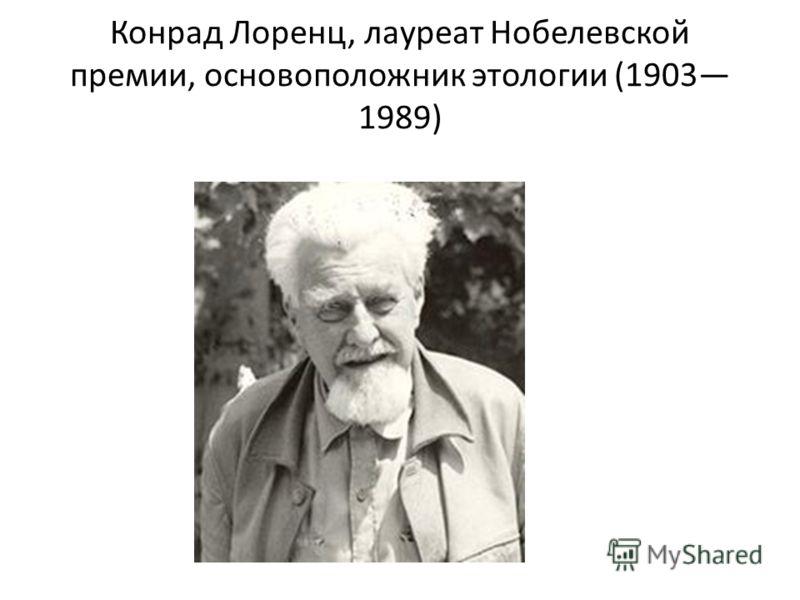 Конрад Лоренц, лауреат Нобелевской премии, основоположник этологии (1903 1989)