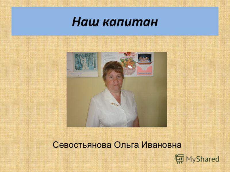 Наш капитан Севостьянова Ольга Ивановна
