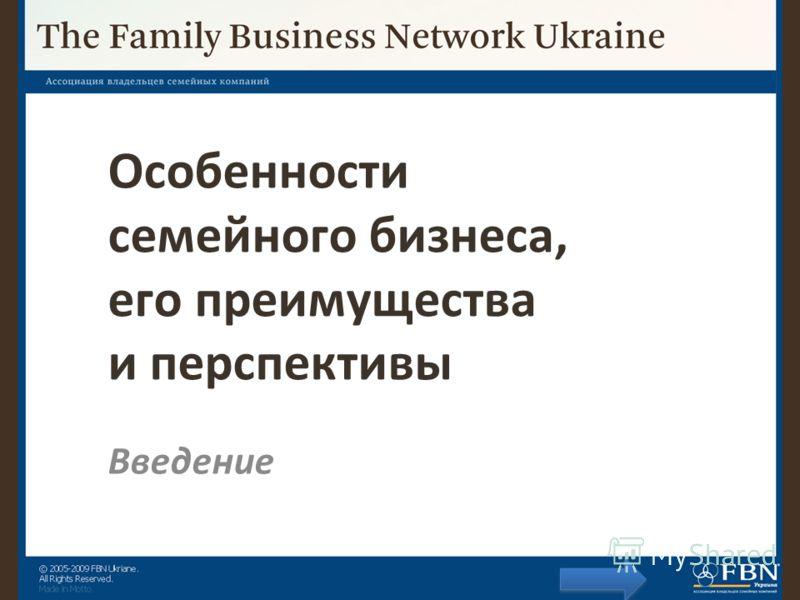 Особенности семейного бизнеса, его преимущества и перспективы Введение