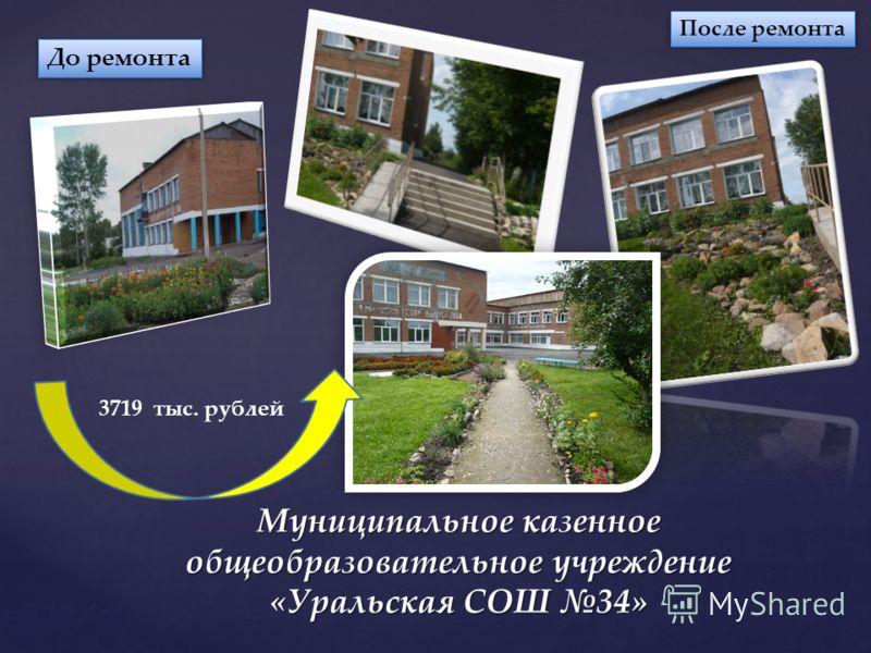 Муниципальное казенное общеобразовательное учреждение «Уральская СОШ 34» До ремонта После ремонта 3719 тыс. рублей