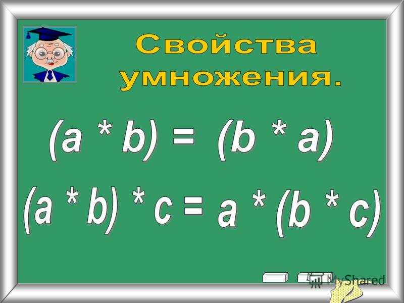 3 * 7 = 9 * 5 = 9 * 4 = 4 * 10 = 8 * 7 = 8 * 9 = 6 * 5 = 5 * 100 = Тема урока: «Умножение чисел на 10 и 100» Цель урока: научиться умножать на круглые числа.