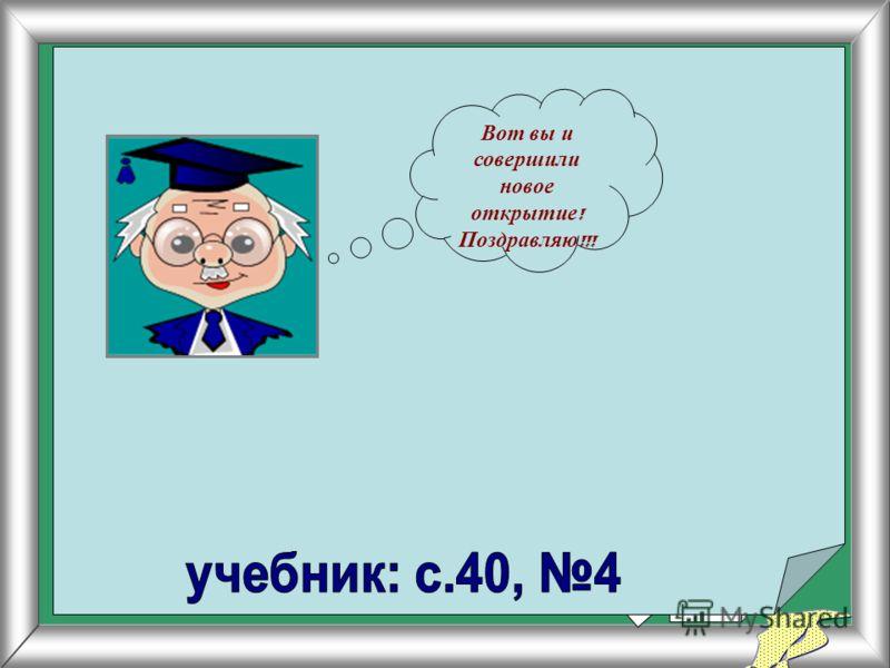 6 * 90 (2 * 3) * 10 * 10 = 20 * 30 (7 * 8) * 10 = 70 * 8 ( 6 * 9) * 10 = Пользуясь свойствами умножения, соедините выражения левого столбика с выражениями правого. Вычислите их значения.