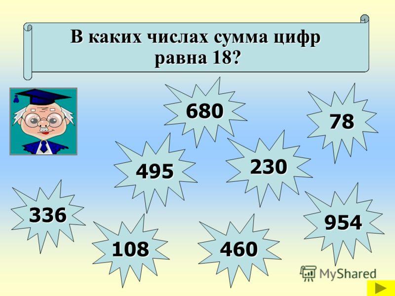 Здравствуйте мои дорогие друзья ! Меня зовут Арифмет Геометриевич. Я профессор математических наук.