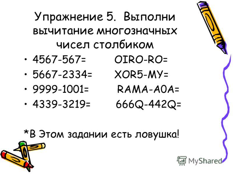 Вычитание многозначных чисел Многозначные числа ВЫЧИТАНИЕВЫЧИТАНИЕ 98523 ----- 54512 ===== 45011