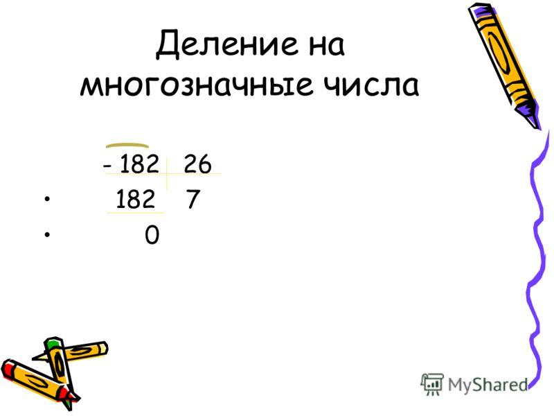 Упражнение Выполни умножение 148*23= 320*126= 345*17= 303*217= 562*32= 243*150=