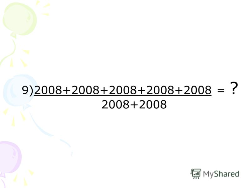 9)2008+2008+2008+2008+2008 = ? 2008+2008