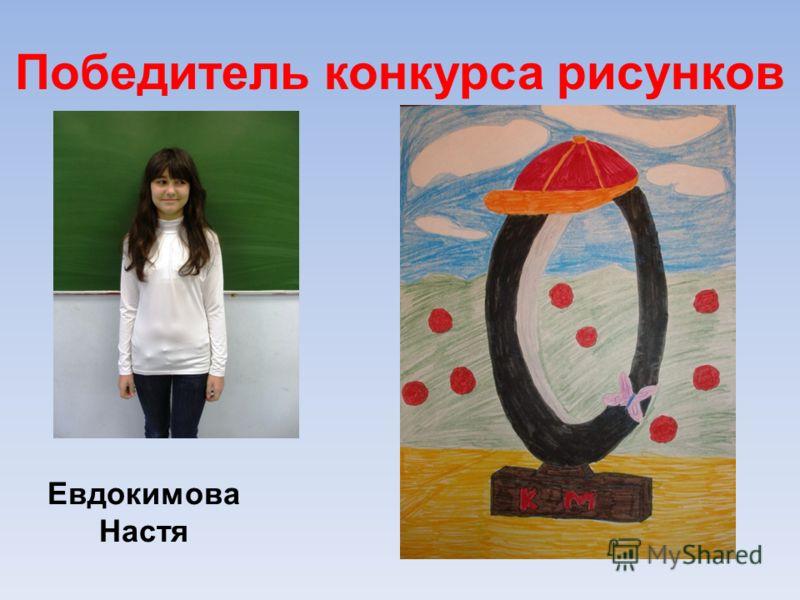 Победитель конкурса рисунков Евдокимова Настя