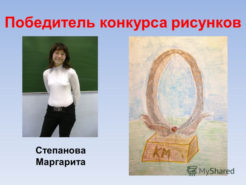 Победитель конкурса рисунков Степанова Маргарита
