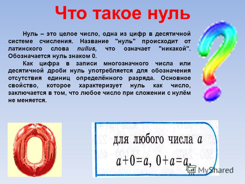 Что такое нуль Нуль – это целое число, одна из цифр в десятичной системе счисления. Название