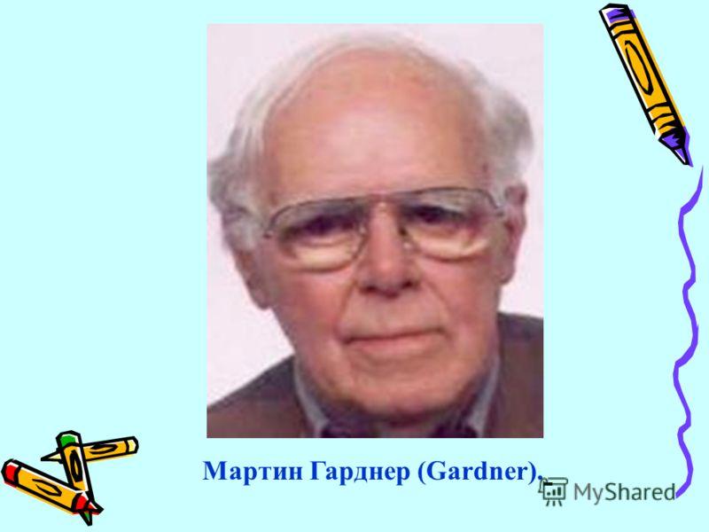 Мартин Гарднер (Gardner).