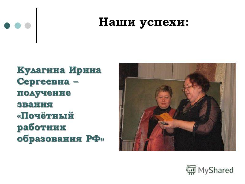 Наши успехи: Кулагина Ирина Сергеевна – получение звания «Почётный работник образования РФ»