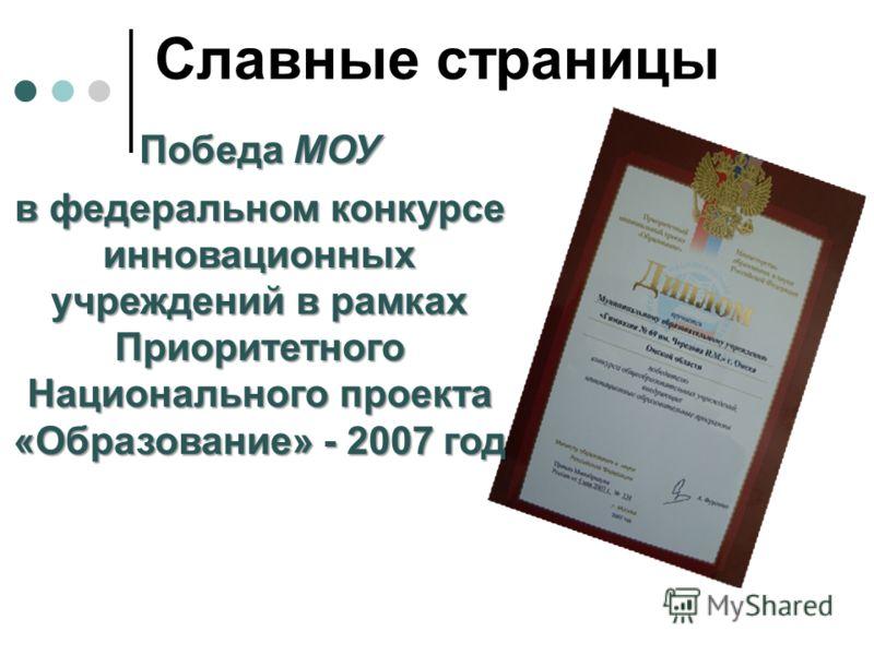 Победа МОУ в федеральном конкурсе инновационных учреждений в рамках Приоритетного Национального проекта «Образование» - 2007 год Славные страницы