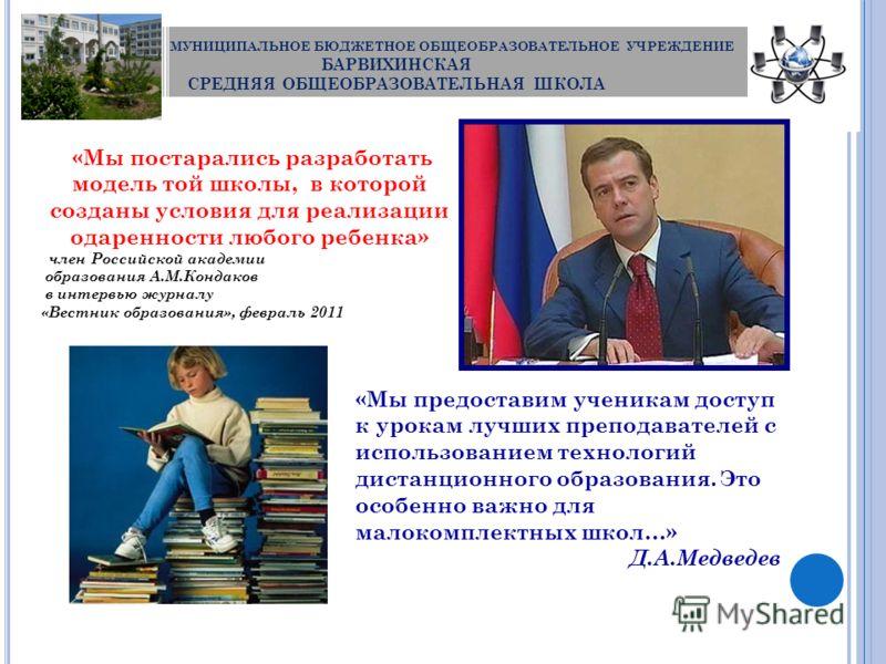 МУНИЦИПАЛЬНОЕ БЮДЖЕТНОЕ ОБЩЕОБРАЗОВАТЕЛЬНОЕ УЧРЕЖДЕНИЕ БАРВИХИНСКАЯ СРЕДНЯЯ ОБЩЕОБРАЗОВАТЕЛЬНАЯ ШКОЛА «Мы постарались разработать модель той школы, в которой созданы условия для реализации одаренности любого ребенка» член Российской академии образова