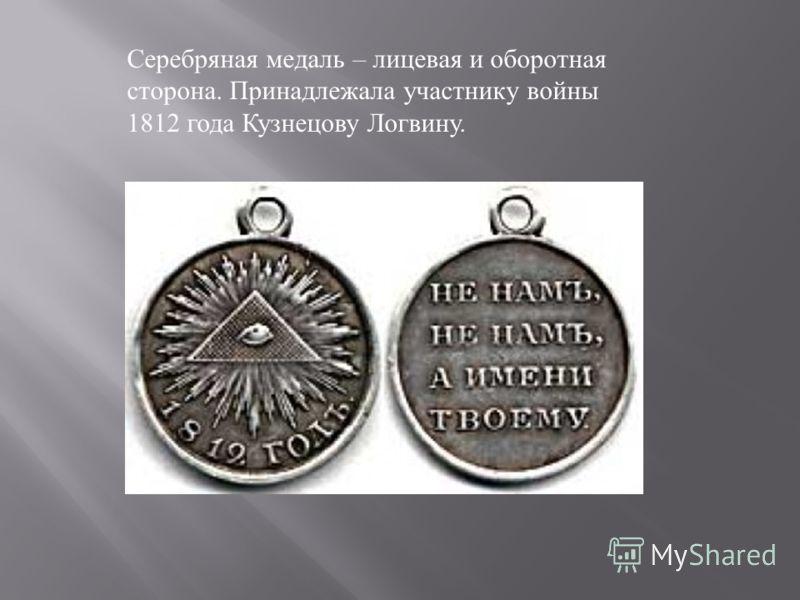 Серебряная медаль – лицевая и оборотная сторона. Принадлежала участнику войны 1812 года Кузнецову Логвину.