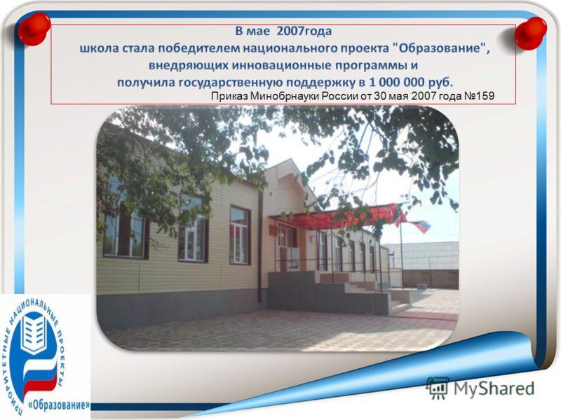 Приказ Минобрнауки России от 30 мая 2007 года 159