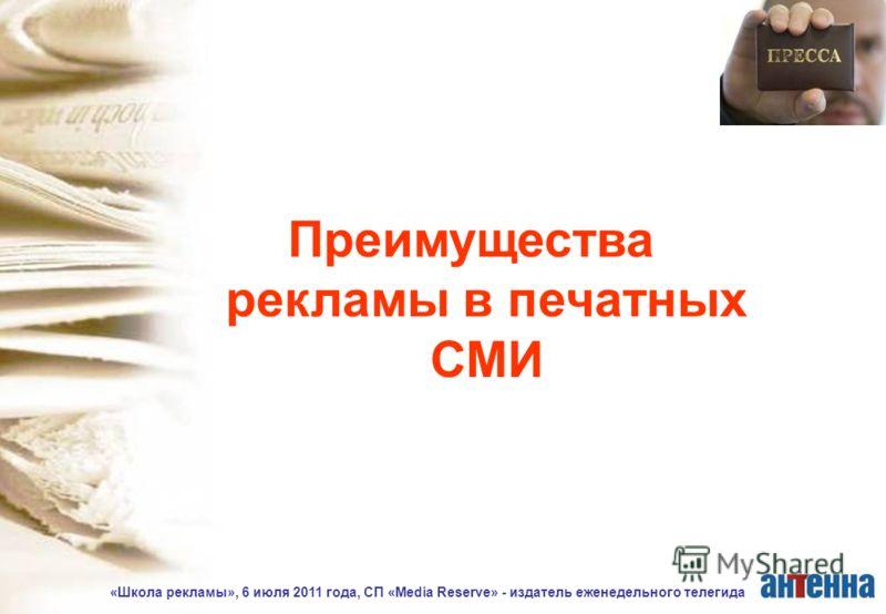 «Школа рекламы», 6 июля 2011 года, СП «Media Reserve» - издатель еженедельного телегида Преимущества рекламы в печатных СМИ