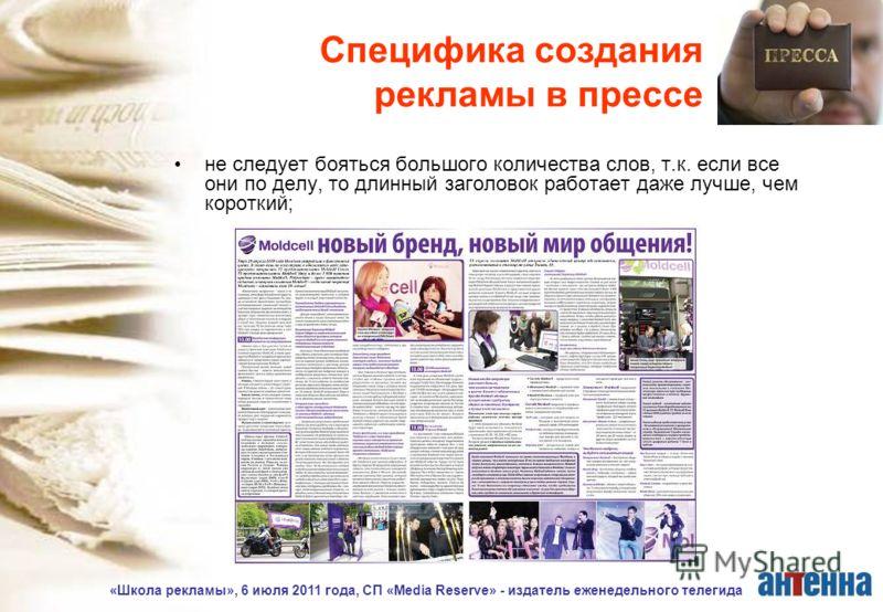 «Школа рекламы», 6 июля 2011 года, СП «Media Reserve» - издатель еженедельного телегида Специфика создания рекламы в прессе не следует бояться большого количества слов, т.к. если все они по делу, то длинный заголовок работает даже лучше, чем короткий