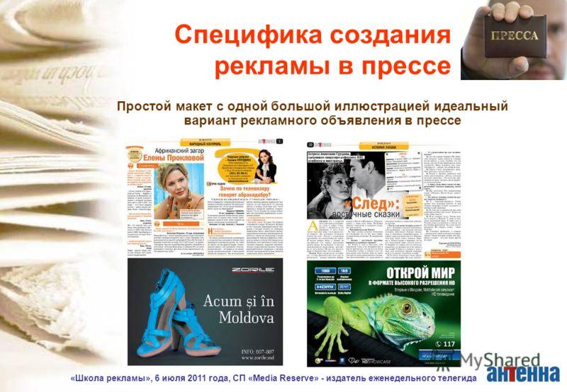 «Школа рекламы», 6 июля 2011 года, СП «Media Reserve» - издатель еженедельного телегида Простой макет с одной большой иллюстрацией идеальный вариант рекламного объявления в прессе Специфика создания рекламы в прессе