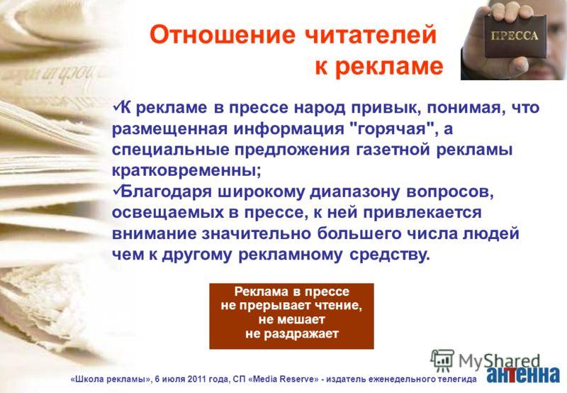 «Школа рекламы», 6 июля 2011