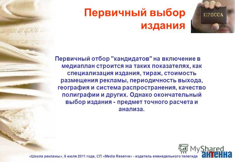 «Школа рекламы», 6 июля 2011 года, СП «Media Reserve» - издатель еженедельного телегида Первичный выбор издания Первичный отбор