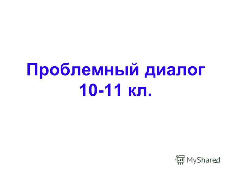 2 Проблемный диалог 10-11 кл.