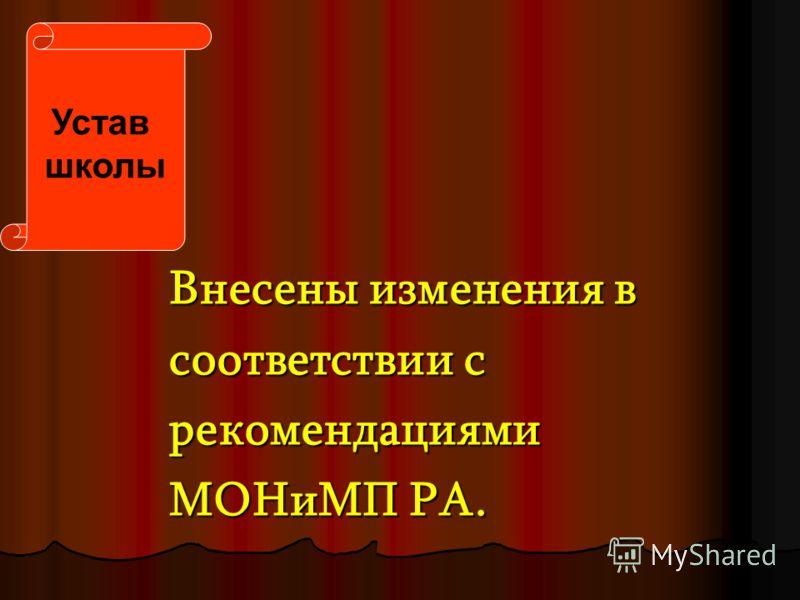 Внесены изменения в соответствии с рекомендациями МОНиМП РА. Устав школы
