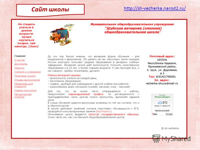 http://sh-vecherka.narod2.ru/ Сайт школы