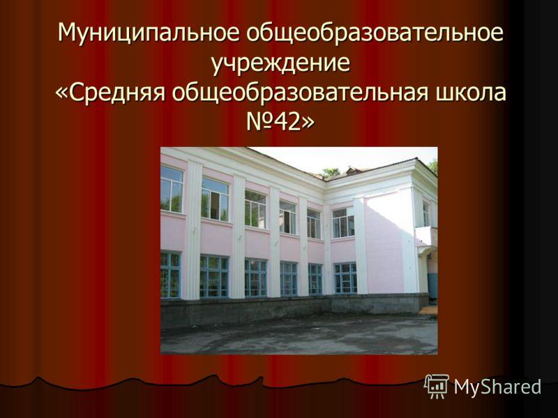 Муниципальное общеобразовательное учреждение «Средняя общеобразовательная школа 42»