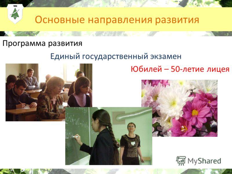 Основные направления развития Программа развития Единый государственный экзамен Юбилей – 50-летие лицея