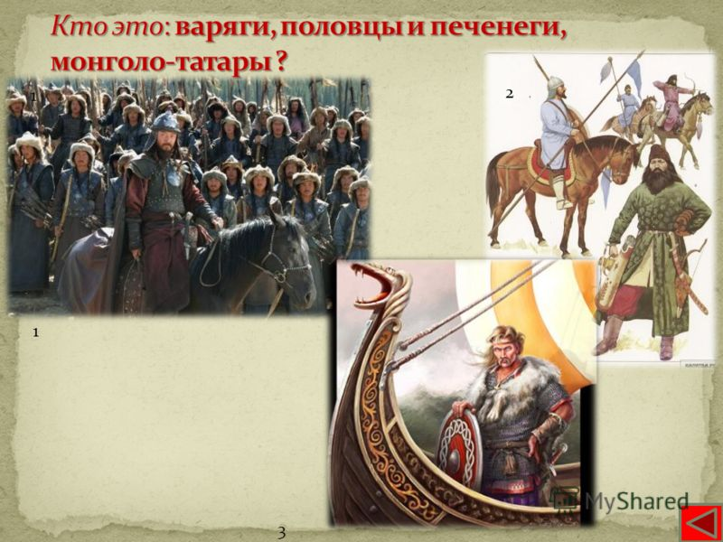 Печенеги и половцы Варяг Монголо- татары 1 1 3 2