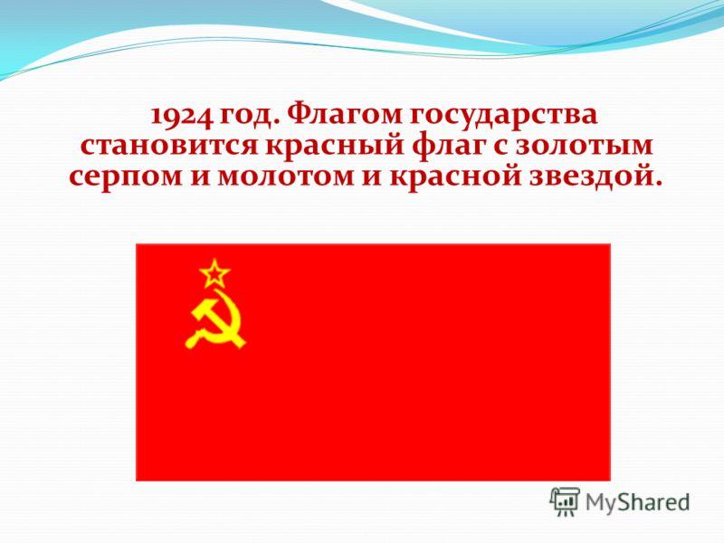 1924 год. Флагом государства становится красный флаг с золотым серпом и молотом и красной звездой.