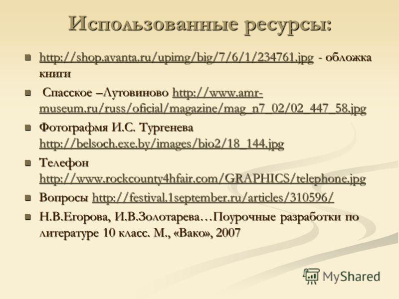 Использованные ресурсы: http://shop.avanta.ru/upimg/big/7/6/1/234761.jpg - обложка книги http://shop.avanta.ru/upimg/big/7/6/1/234761.jpg - обложка книги http://shop.avanta.ru/upimg/big/7/6/1/234761.jpg Спасское –Лутовиново http://www.amr- museum.ru/
