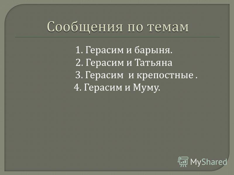 1. Герасим и барыня. 2. Герасим и Татьяна 3. Герасим и крепостные. 4. Герасим и Муму.