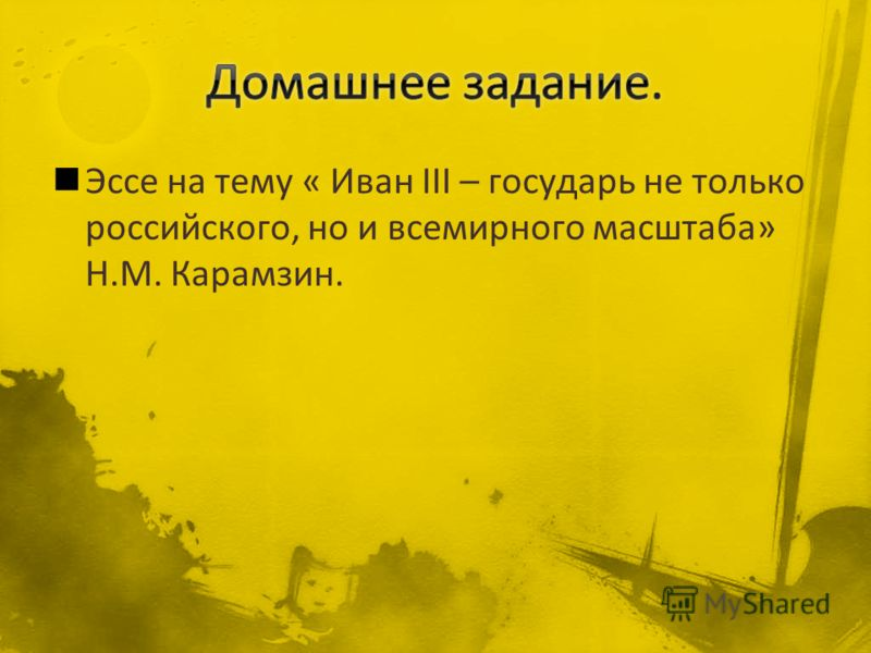 Эссе на тему « Иван III – государь не только российского, но и всемирного масштаба» Н.М. Карамзин.