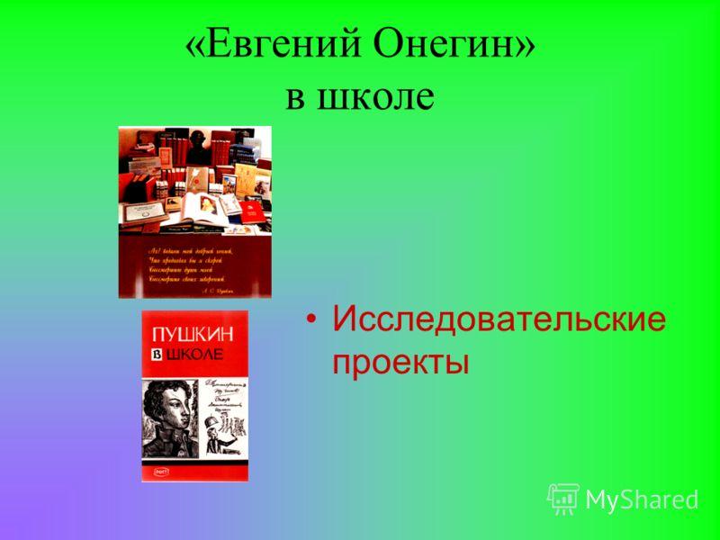 «Евгений Онегин» в школе Исследовательские проекты