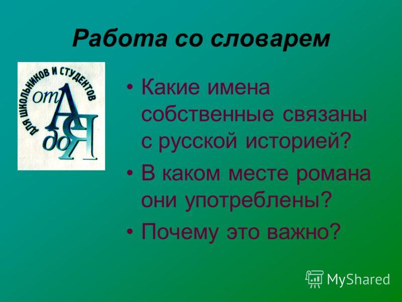 Работа со словарем Какие имена собственные связаны с русской историей? В каком месте романа они употреблены? Почему это важно?