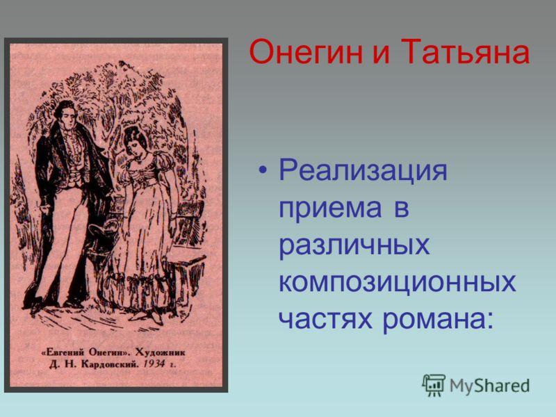 Онегин и Татьяна Реализация приема в различных композиционных частях романа: