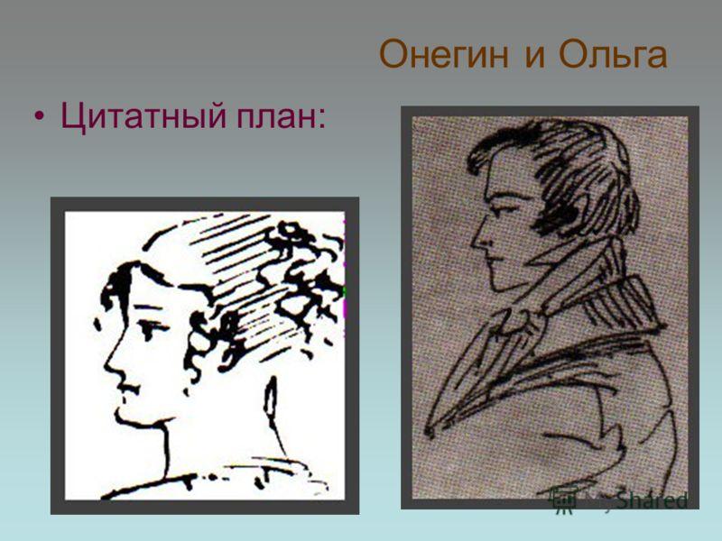 Онегин и Ольга Цитатный план: