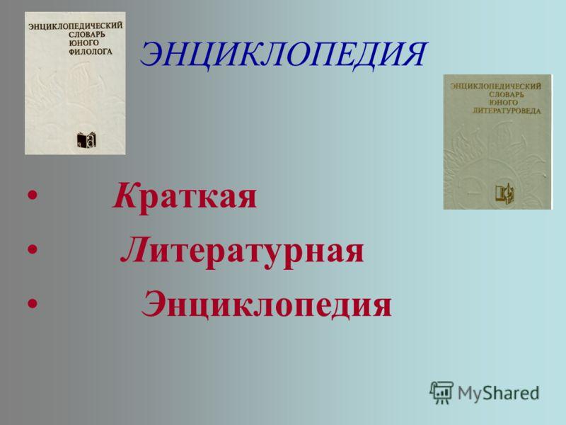 ЭНЦИКЛОПЕДИЯ Краткая Литературная Энциклопедия