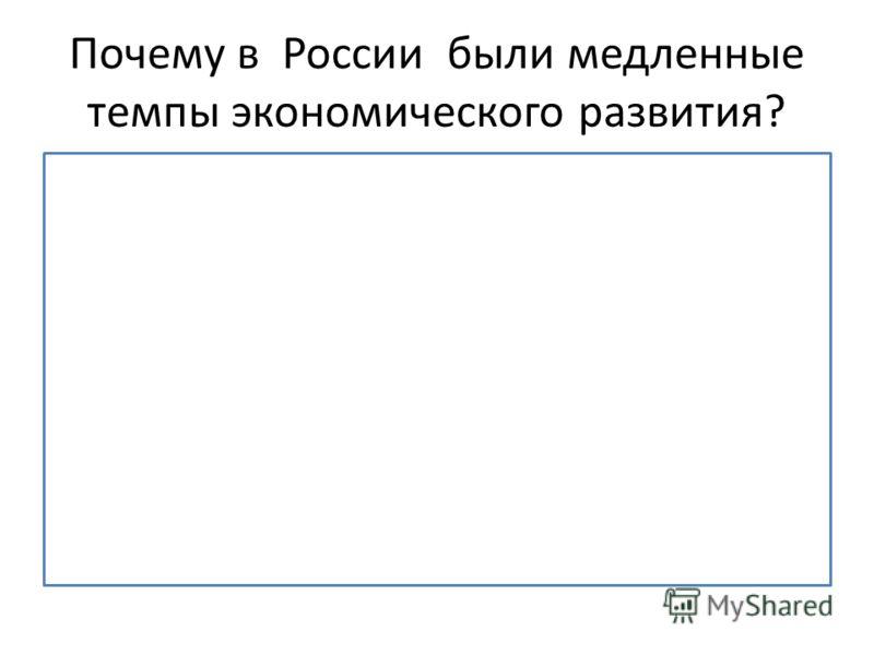 Почему в России были медленные темпы экономического развития?