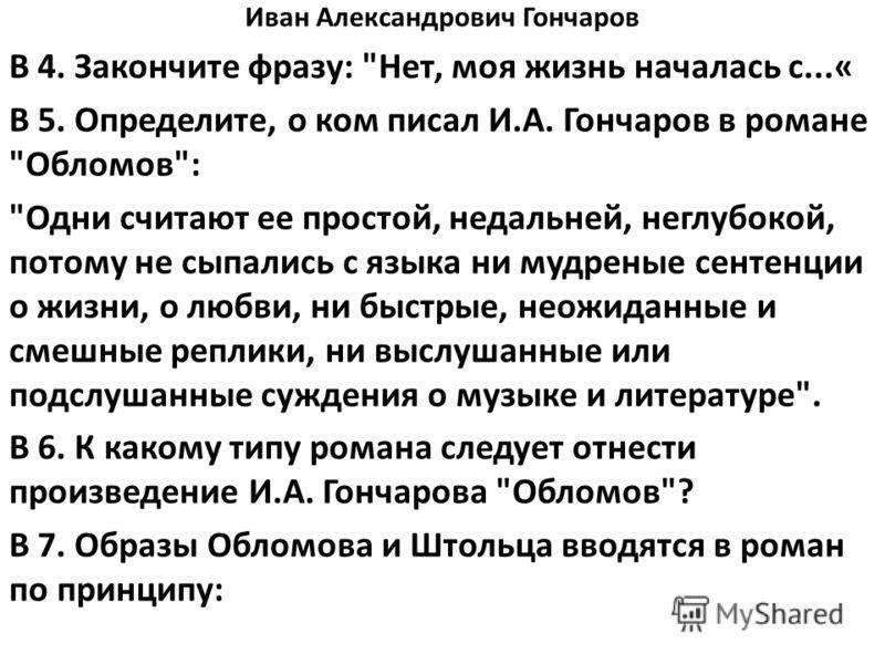 Иван Александрович Гончаров В 4. Закончите фразу: