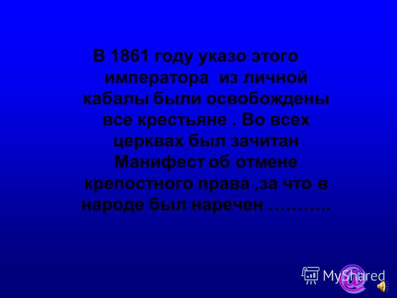 При этом Великом князе,был создан первый свод законов «Русская Правда», шло массовое строительство православных храмов, появились первые начальные школы и в народе он сыскал славу ………